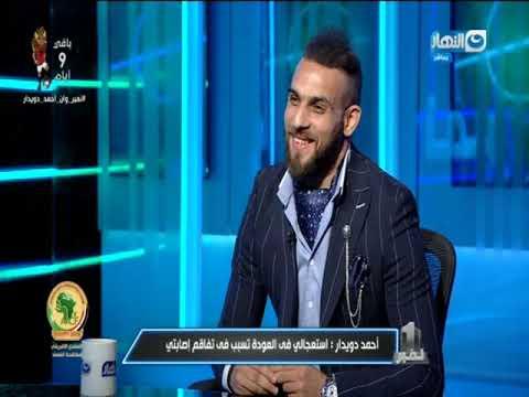 نمبر وان | احمد دويدار  يكشف أسرار رحلته في الاندية المصرية وسر غضب رئيس الزمالك منه