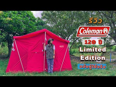 Enjoy-Review-รีวิว-Coleman-120