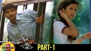 Pora Pove Telugu Full Movie | Karan | Sowmya | Romantic Telugu Movies | Part 1 | Mango Videos - MANGOVIDEOS