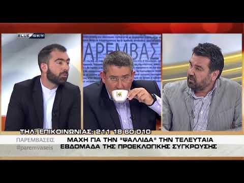 Στράτος Σεϊτανίδης στο Blue Sky (18-5-2019)