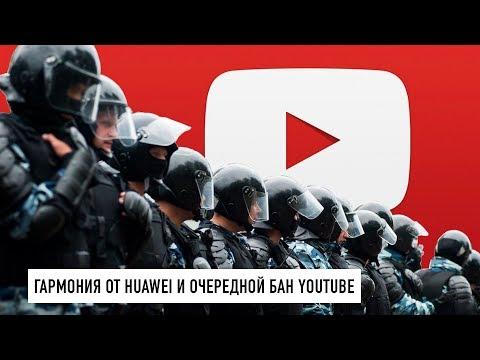 Android от Huawei и очередной бан YouTube из-за митингов... photo