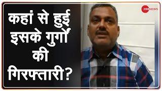 Kanpur Encounter: कहां से हुई विकास दूबे के तीन साथियों की गिरफ़्तारी | Vikas Dubey | Ground Report - ZEENEWS