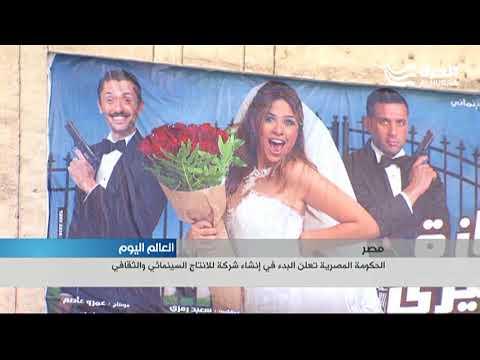 الحكومة المصرية تنشئ شركة للإنتاج السينمائي والثقافي