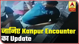 Know what all happened in Kanpur encounter case today - ABPNEWSTV