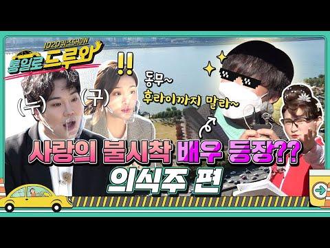 """[통일로 드루와] EP.2 의식주 편!! 퀴즈 풀기 위해 달려온 """"사랑의 불시착"""" 배우는 누규~?"""
