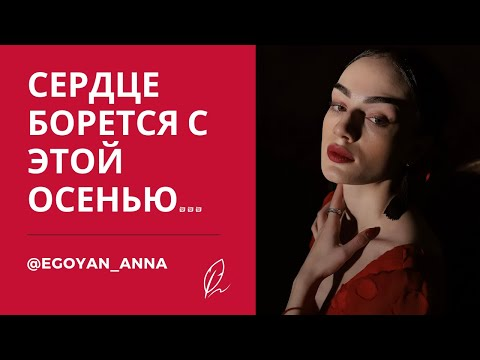 Anna Egoyan _ «Сердце борется с этой осенью ...» photo