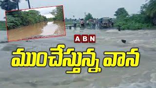 ముంచేస్తున్న వాన || Telangana Rain Upadtes || ABN Telugu - ABNTELUGUTV