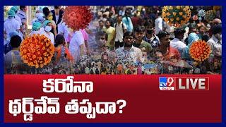కరోనా థర్డ్ వేవ్ తప్పదా... ? LIVE | Corona Third Wave - TV9 Digital - TV9