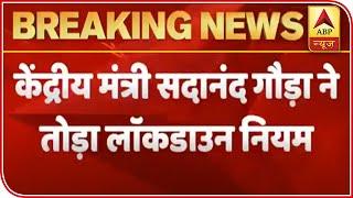 Union Minister Sadananda Gowda breaks quarantine rules - ABPNEWSTV