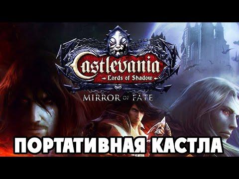 Castlevania Mirror Of Fate   НОЧНОЙ СТРИМ
