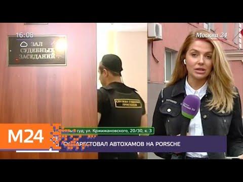 Суд арестовал автохамов на Porsche - Москва 24