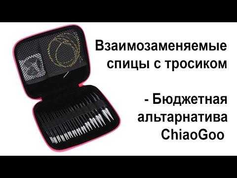 Взаимозаменяемые спицы Бюджетная альтернатива ChiaoGoo — Спицы с тросиками для вязания с Aliexpress