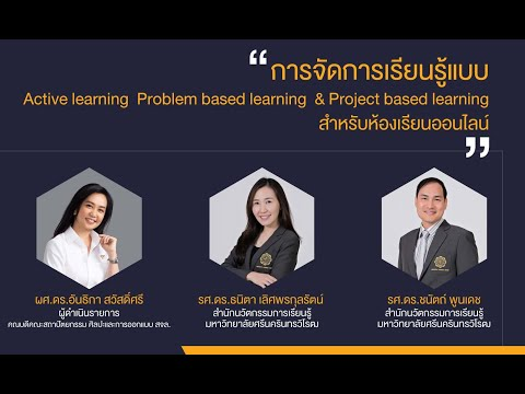Active-learning,-Problem-based