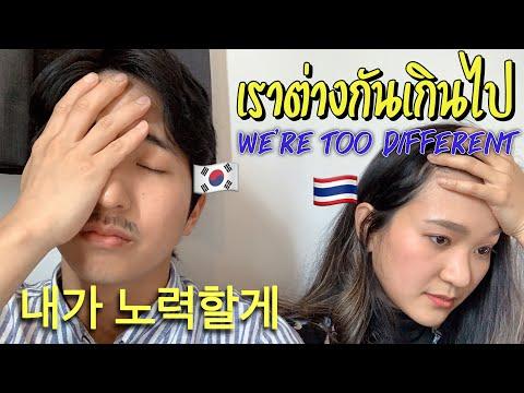 ไทย---เกาหลี-มีอะไรต่างกันบ้าง