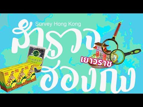 สำรวจฮ่องกง-EP4~ไปเที่ยวเยาวรา