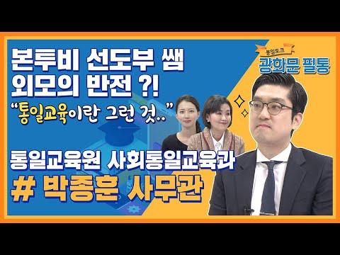 [광화문 필통] 66회 통일부의 젊은 힘! 박종훈 사무관