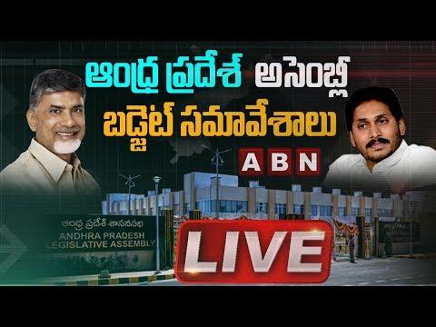 AP Assembly LIVE | Andhra Pradesh Assembly Budget Session