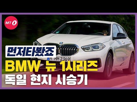따끈따끈한 신상 BMW '뉴 1시리즈' 독일에서 직접 타...
