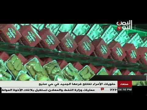 حلويات الأمراء تفتتح فرعها الجديد في حي مذبح بالعاصمة 24 - 11 - 2017