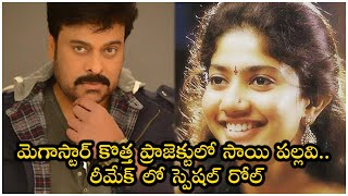 Sai Pallavi in ​​Megastar's New Project Special Role in The Remake | #Vedalam | Chiranjeevi |  TFPC - TFPC