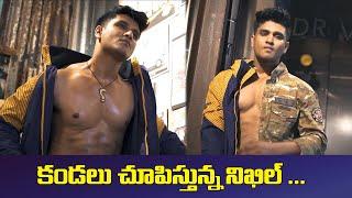 Hero Nikhil Siddharth Ad Photoshoot Making Video | కండలు చూపిస్తున్న నిఖిల్ | IG Telugu - IGTELUGU