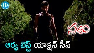 Arya Best Action Scene | Sarvam Movie Scenes | Trisha | JD Chakravarthy | Vishnuvardhan - IDREAMMOVIES