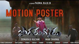 Pogarunnodu Motion Poster | Akhil Reddy | ManiSharma | N Padma Raju | AK Talkies | TFPC - TFPC