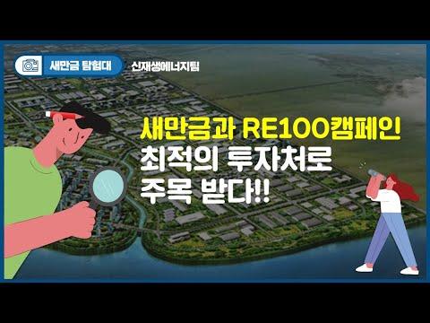 【새만금탐험대】 RE100, 최적의 투자처로 주목받는 새만금