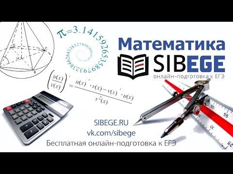 Математика, 2017. Тригонометрические выражения. (22.11.16). sibege.ru