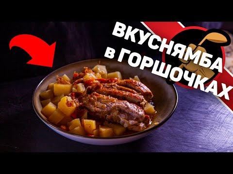 Вкуснямба! Картошка запеченная в горшочках