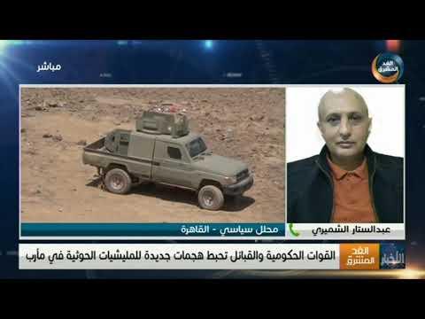 عبد الستار الشميري: قبائل مأرب هم الصف الأول للدفاع عنها ضد أطماع مليشيا الحوثي الانقلابية