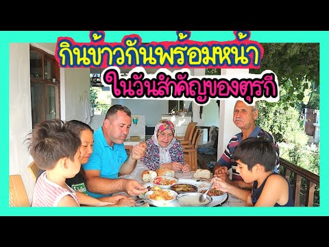 EP.170-พ่อแม่สามีตุรกีชวนทานอา