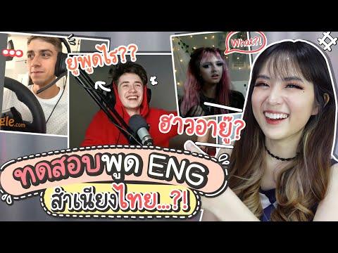 พูดภาษาอังกฤษสำเนียงไทย-ฝรั่งเ