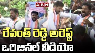 Revanth reddy Arrest Original Video Today:రేవంత్ అరెస్ట్ ఒరిజినల్ వీడియో || Chalo Raj Bhavan || ABN - ABNTELUGUTV