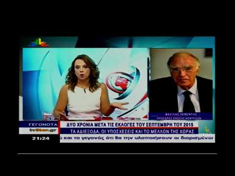 Β. Λεβέντης / Δελτίο Ειδήσεων, Σταρ Κεντρικής Ελλάδος / 20-9-2017