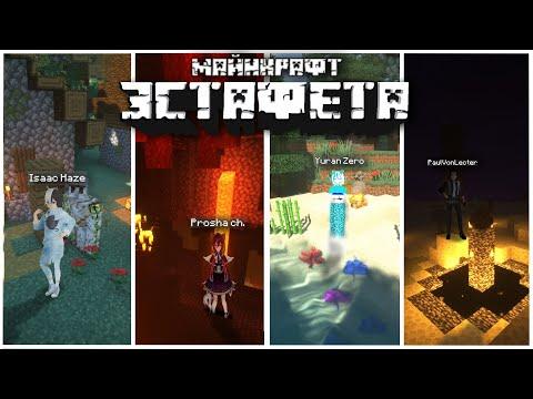 СКОРОСТНАЯ ЭСТАФЕТА : Minecraft - кооператив от #RUVTuber