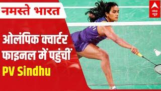 GOOD NEWS from Tokyo Olympics as PV Sindhu reaches quarter finals - ABPNEWSTV