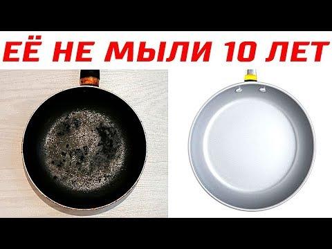 Как Очистить Любую Посуду от Десятилетнего Нагара за 1 Минуту