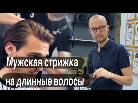 Мужская стрижка на длинные волосы / Мужской Боб / Стрижка сёрфера / Как укладывать длинные волосы photo