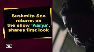 Sushmita Sen returns on the show 'Aarya', shares first look - IANSINDIA
