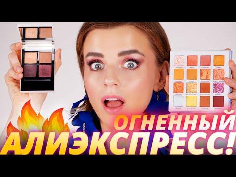 Лучшая косметика с АЛИЭКСПРЕСС