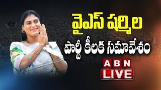 LIVE:వైఎస్ షర్మిల పార్టీ కీలక సమావేశం || YSRTP Meeting LIVE Updates || YS Sharmila || ABN LIVE - ABNTELUGUTV