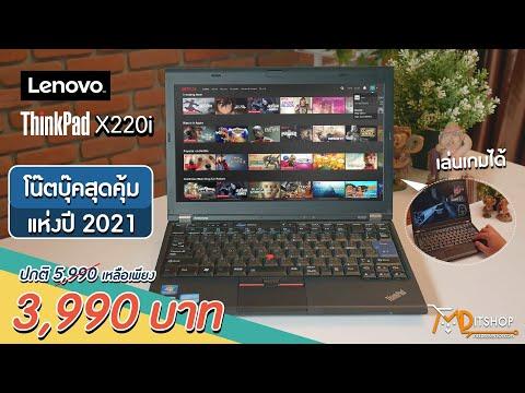 รีวิว-Notebook-Lenovo-Thinkpad