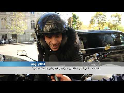 """فرنسا تكرم قدامى المقاتلين الجزائريين المعروفين بالـ """"الحركى"""