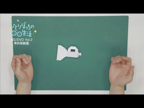 『ひとりぼっちの○○生活』BD/DVD Vol.2 帯折紙動画