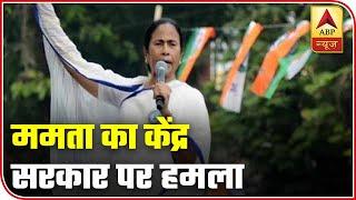 Mamata Banerjee attacks Centre over Shramik special trains - ABPNEWSTV