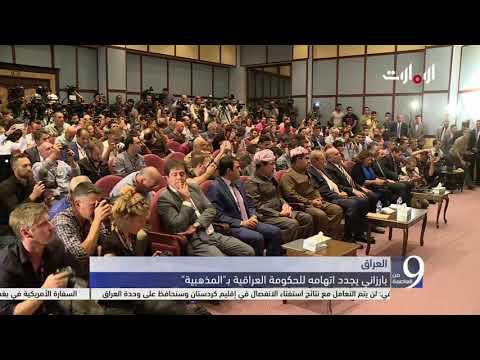 """بارزاني يجدد اتهامه للحكومة العراقية بـ """"المذهبية"""" - التاسعة من العاصمة"""