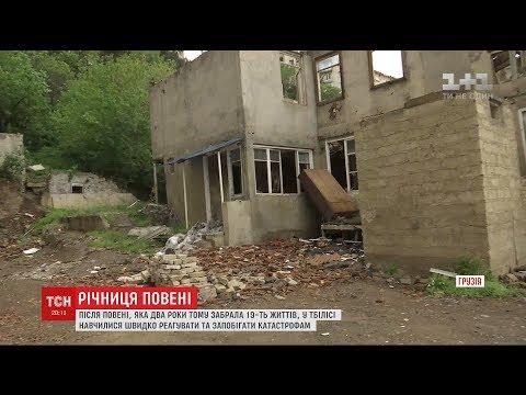 Грузія згадує загиблих у найбільшій в історії Тбілісі повені