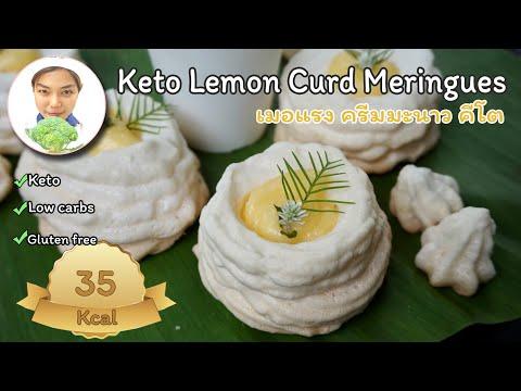 Keto-Lemon-Curd-Meringues---Su