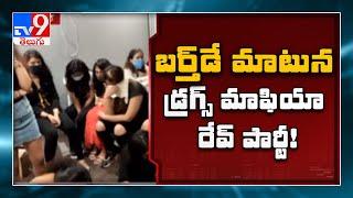 Kadthal Rave Party : బర్త్ డే వేడుకల్లో వెలుగు చూసిన కొత్త కోణం - TV9 - TV9